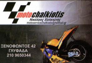 MOTO CHALKIOTIS (ΧΑΛΚΙΩΤΗΣ ΝΙΚΟΛΑΟΣ)