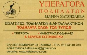 ΥΠΕΡΑΓΟΡΑ ΠΟΔΗΛΑΤΩΝ (ΧΑΤΖΗΣΑΒΒΑ ΜΑΡΙΝΑ)