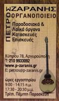ΖΑΡΑΝΗΣ ΠΕΤΡΟΣ