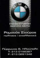 SERVICE MOTO BMW (ΡΑΜΑΤΙΑΣ ΣΤΑΥΡΟΣ)