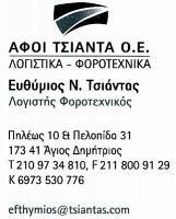 ΑΦΟΙ ΤΣΙΑΝΤΑ ΟΕ