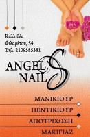 ANGEL NAILS (ΚΑΡΑΣΣΑΒΙΔΟΥ ΜΑΡΙΝΑ)