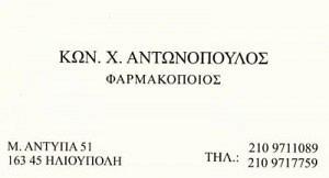 ΑΝΤΩΝΟΠΟΥΛΟΣ ΚΩΝΣΤΑΝΤΙΝΟΣ