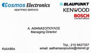 COSMOS ELECTRONICS ΟΕ (ΑΘΑΝΑΣΟΠΟΥΛΟΣ ΑΘΑΝΑΣΙΟΣ)