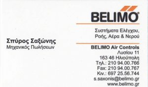 BELIMO (ΣΑΚΕΛΛΑΡΙΟΥ Χ & ΣΙΑ ΟΕ)