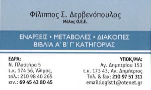 ΔΕΡΒΕΝΟΠΟΥΛΟΣ ΦΙΛΙΠΠΟΣ