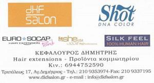 DKF SALON (ΚΕΦΑΛΟΥΡΟΣ ΔΗΜΗΤΡΙΟΣ)