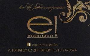EXPENSIVE (ΤΣΙΠΑ ΕΛΕΥΘΕΡΙΑ)