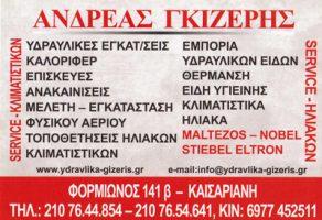 ΓΚΙΖΕΡΗΣ ΑΝΔΡΕΑΣ