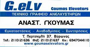 GOUMAS ELEVATORS (ΓΚΟΥΜΑΣ ΑΝΑΣΤΑΣΙΟΣ)