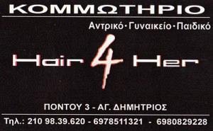 HAIR 4 HER (ΠΥΡΠΥΛΗ Κ & ΚΑΛΟΓΕΡΑΚΟΥ Χ ΟΕ)
