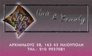 HAIR & BEAUTY (ΜΑΪΚΟΥΣΗ ΦΩΤΕΙΝΗ)