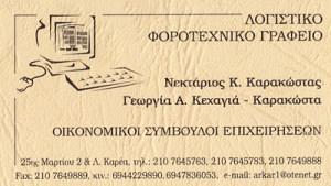 ΚΑΡΑΚΩΣΤΑΣ ΝΕΚΤΑΡΙΟΣ & ΚΕΧΑΓΙΑ ΓΕΩΡΓΙΑ