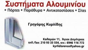 ΚΥΡΛΙΔΗΣ ΓΡΗΓΟΡΙΟΣ