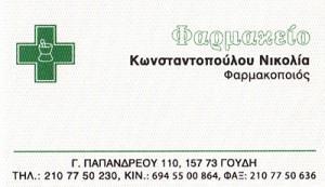ΚΩΝΣΤΑΝΤΟΠΟΥΛΟΥ ΝΙΚΟΛΙΑ