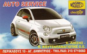AUTO SERVICE (ΚΟΥΤΖΑΠΑΝΑΓΙΩΤΗΣ Π & ΛΙΟΣΗΣ Χ)