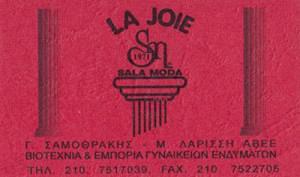 LA JOIE SALAMODA (ΣΑΜΟΘΡΑΚΗΣ Γ & ΛΑΡΙΣΣΗ Μ ΑΒΕΕ)