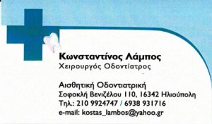 ΛΑΜΠΟΣ ΚΩΝΣΤΑΝΤΙΝΟΣ