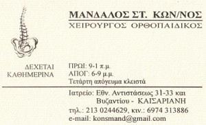 ΜΑΝΔΑΛΟΣ ΚΩΝΣΤΑΝΤΙΝΟΣ