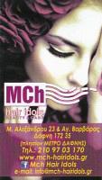 MCH HAIR IDOLS (ΚΟΝΤΟΜΑΝΩΛΗ Μ & Χ ΟΕ)