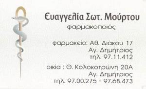ΜΟΥΡΤΟΥ ΕΥΑΓΓΕΛΙΑ