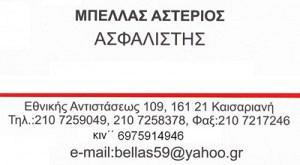 ΥΔΡΟΓΕΙΟΣ (ΜΠΕΛΛΑΣ ΔΗΜΗΤΡΙΟΣ)