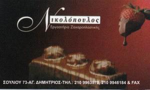 ΝΙΚΟΛΟΠΟΥΛΟΣ (ΑΦΟΙ ΝΙΚΟΛΟΠΟΥΛΟΙ & ΣΙΑ ΟΕ)