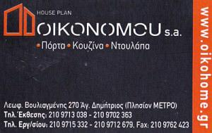 OIKO HOME ACCESSORIES (ΟΙΚΟΝΟΜΟΥ ΠΑΝΑΓΙΩΤΗΣ)