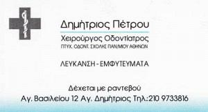 ΠΕΤΡΟΥ ΔΗΜΗΤΡΙΟΣ