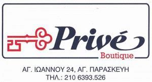 PRIVE (ΤΖΕΜΟΥ ΣΥΡΙΟΠΟΥΛΟΥ ΜΑΡΙΑΝΝΑ)