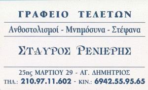 ΡΕΝΙΕΡΗΣ ΣΤΑΥΡΟΣ