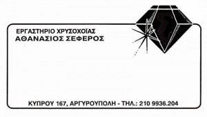ΣΕΦΕΡΟΣ ΑΘΑΝΑΣΙΟΣ