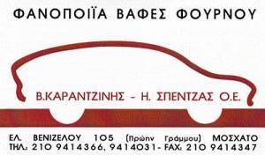 ΚΑΡΑΝΤΖΙΝΗΣ Β & ΣΠΕΝΤΖΑΣ Η ΟΕ