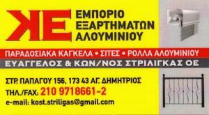 ΣΤΡΙΛΙΓΚΑΣ ΕΥΑΓΓΕΛΟΣ & ΚΩΝΣΤΑΝΤΙΝΟΣ ΟΕ
