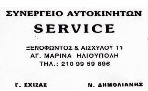 ΣΧΙΖΑΣ Γ & ΔΗΜΟΛΙΑΝΗΣ Ν ΟΕ