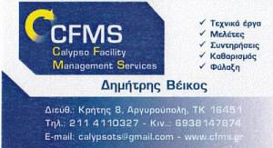 CALYPSO FACILITY MANAGEMENT SERVICES