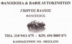 ΒΛΑΧΟΣ ΓΕΩΡΓΙΟΣ & ΕΥΣΤΑΘΙΟΣ ΟΕ