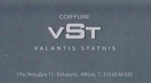 VST COIFFURE (ΒΑΛΑΝΤΗΣ ΣΤΑΘΗΣ)