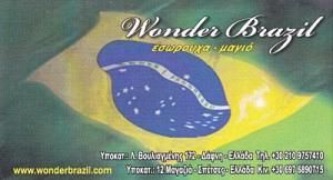 WONDER BRAZIL (ΤΣΑΚΑΤΣΑΚΗ ΜΑΡΙΑ)