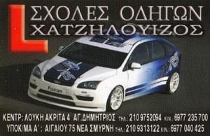 ΧΑΤΖΗΛΟΥΙΖΟΣ ΕΜΜΑΝΟΥΗΛ