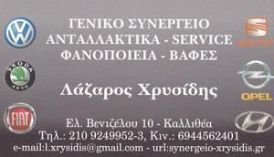 ΧΡΥΣΙΔΗΣ ΛΑΖΑΡΟΣ