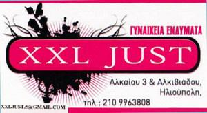 XXL JUST (ΣΙΓΑΛΑ ΜΑΡΓΑΡΙΤΑ)