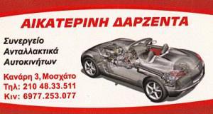 ΔΑΡΖΕΝΤΑ ΑΙΚΑΤΕΡΙΝΗ