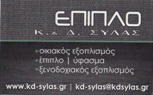 ΕΠΙΠΛΟ (ΣΥΛΑΣ Κ & Δ ΟΕ)
