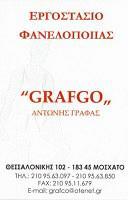 GRAFGO (ΓΡΑΨΑΣ ΟΕ)