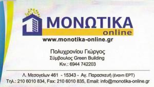 ΜΟΝΩΤΙΚΑ ONLINE (ΧΑΤΖΗΕΜΜΑΝΟΥΗΛΙΔΗΣ & ΠΟΛΥΧΡΟΝΙΟΥ)