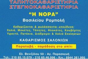 Η ΝΟΡΑ (ΡΟΜΠΟΛΗΣ ΒΑΣΙΛΕΙΟΣ)