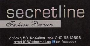 SECRET LINE (ΜΑΓΚΑΝΙΩΤΟΥ ΣΩΤΗΡΙΑ)