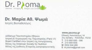 DR PSOMA WELLNESS ΕΠΕ (ΨΩΜΑ ΜΑΡΙΑ)