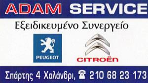 ΑΔΑΜ SERVICE